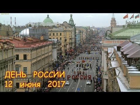 TIMELAPSE Санкт-Петербург 12 июня Невский проспект День России