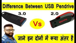 Difference Between USB Pendrive 2.0 And 3.0 ( Explained in Hindi ) By Digital Bihar