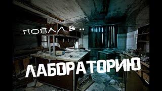 Заброшенные места Павловска  Ленинградская область  Попал в лабораторию