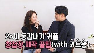 [카드왕] 26살 동갑내기 커플, 청첩장 제작 꿀팁 ♥…