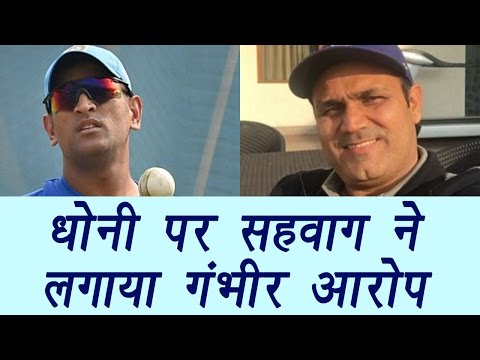 MS Dhoni taunted by Virender Sehwag for not picking phone calls | वनइंडिया हिन्दी