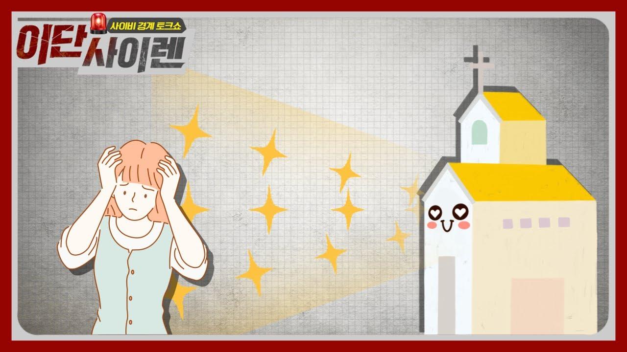 이단 탈퇴자를 바라보는 한국교회의 바른 시선