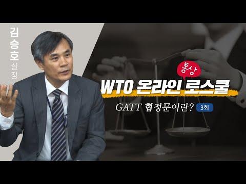 [WTO 온라인 통상 로스쿨] GATT 협정문이란? 3편