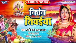 Jyoti Mahi का नया सबसे हिट छठ गीत 2019   Nirdhan Tiwaiya   Bhojpuri Chhath Geet 2019