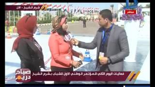 كاميرا صباح دريم ترصد فعاليات اليوم الثاني للمؤتمر الوطني الأول للشباب بشرم الشيخ