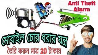 How to make anti theft alarm system at home |  মাত্র 20 টাকায় তৈরি করুন মোবাইল চোর ধরার মেশিন