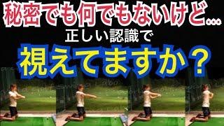 ゴルフ【重要!!】右サイド!ズレた結果だと理解する事が大事!!【WGSLレッスン】WGSLレッスンgolfドライバードラコンアイアンアプローチパター thumbnail