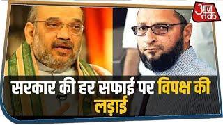 Owaisi को नहीं पसंद है शाह का 'कानून' ! NRC को लेकर Amit Shah पर किया ताबड़तोड़ वार