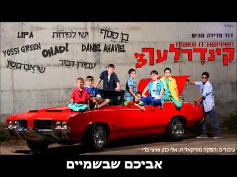 אביכם שבשמיים  - רמיקס I קינדרלעך ושלמה ברונר Avichem Shebashamaim I Kinderlach & Shlomo Broner