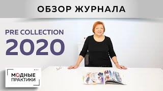 Тенденции в мире моды 2020 Обзор журнала Pre Collection Актуальные фасоны модные цвета и принты