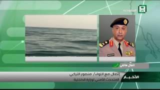 وزارة الداخلية: إحباط محاولة ارهابية تستهدف محطة تابعة لشركة أرامكو بجازان