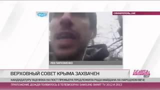 Захват правительства Крыма КАМАЗы, ящики с оружием, снайпер на крыше Симферополь Украина
