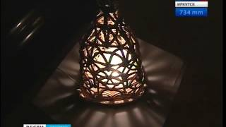 В Иркутске завершается выставка уникальных светильников,