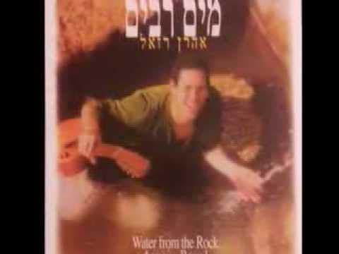 מים רבים - אהרן רזאל מארח את יונתן רזאל - Mayim Rabim - Aaron Razel & Yonatan Razel
