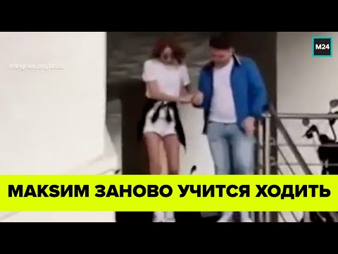 35-килограммовая певица МакSим заново учится ходить  - Москва 24