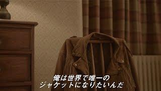 ジャケットを着てる奴は殺す…映画『ディアスキン 鹿革の殺人鬼』予告編