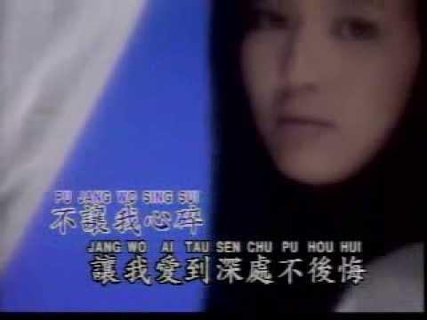 Pie Wen Wo Se Sai - Wan She Ping  ( Karaoke )