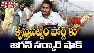 Central Government Decision Over Development Of Nellore Port Areas | MAHAA NEWS