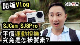 平價運動相機 究竟是怎樣質素?//SJ8 PRO//開箱Vlog