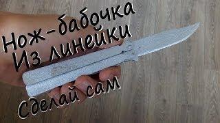 как сделать нож-бабочка из линеек :)