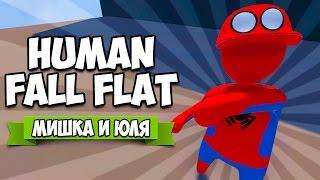 Human Fall Flat ♦ ОБНОВЛЕНИЕ, СЕКРЕТЫ