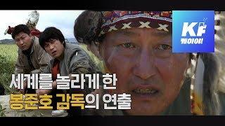 [영화의 쓸모] 봉준호 영화는 왜 예술인가 / KBS뉴스(News)