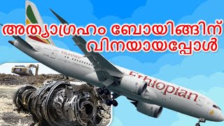 737 മാക്സിന് സംഭവിച്ചതെന്ത്?   Boeing 737 Max Story
