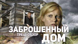 Заброшенный дом - ТРЕШ ОБЗОР на фильм