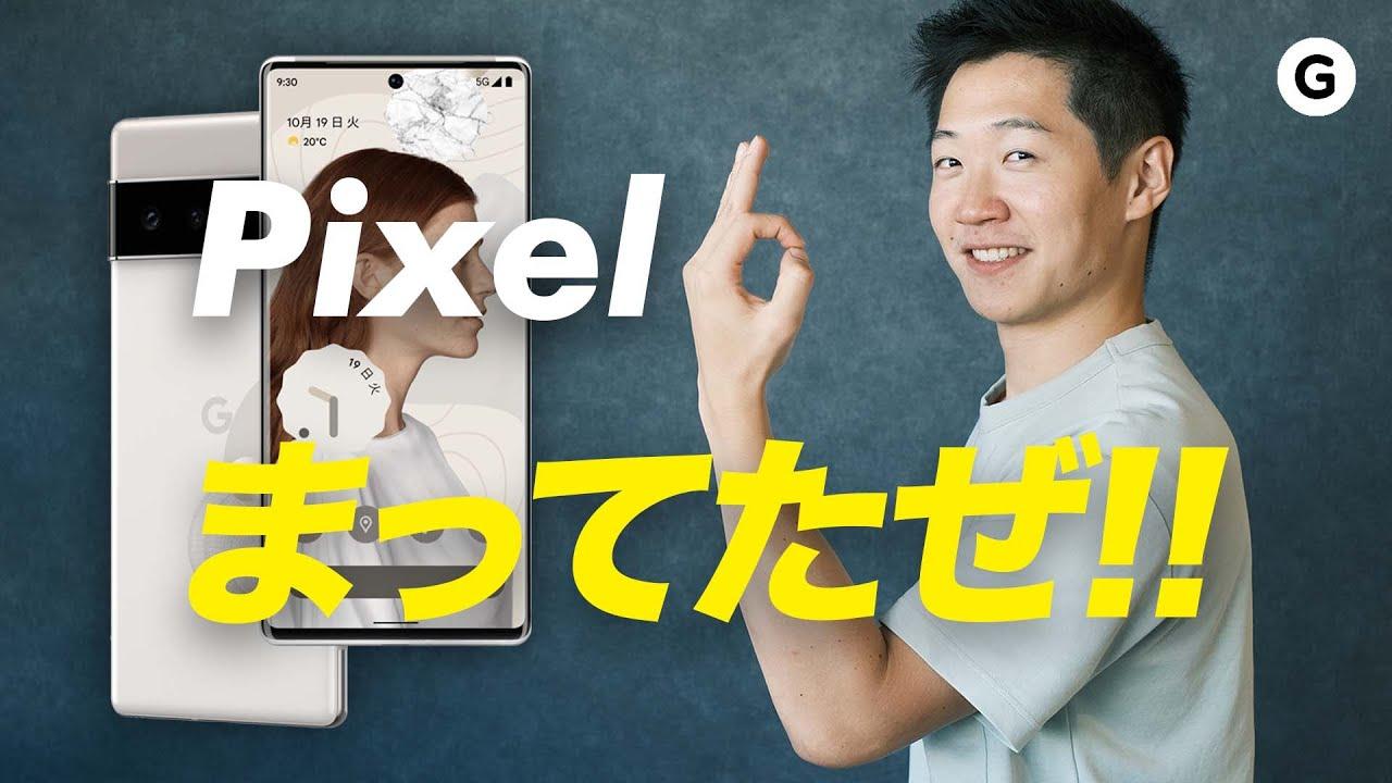 これぞ究極のGoogleスマホ! Pixel 6 Proに興奮しすぎて手が痛い…