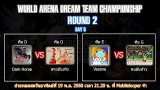 [LIVE] Summoners War World Arena Dream Team Championship รอบสอง วันที่ 5