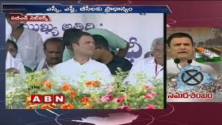 Congress chief Rahul Gandhi to attend Praja Garjana Sabha in Kamareddy today   ABN Telugu