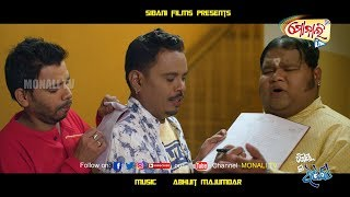 COMEDY FILM II JOOR KA JHATKA II TRAILER II ODIA MOVIE II MONALI TV ODIA