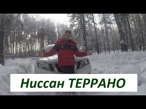 Автообзор Ниссан Террано (Nissan Terrano): ТерраноБудни и ответы на вопросы
