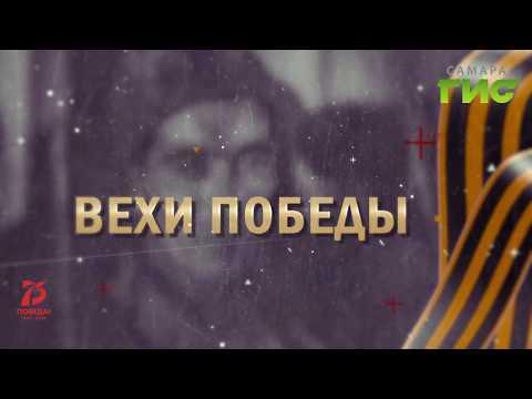 """""""Вехи Победы"""" от 29.03.2020"""