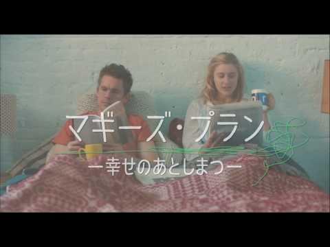 『マギーズ・プラン -幸せのあとしまつ-』映画オリジナル予告編(60秒)