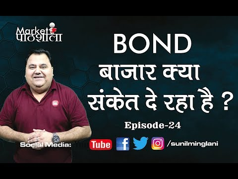 Indication of Bond Markets ? | क्या US Bond Yield का ट्रेंड