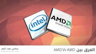 #سلسله_تجميع_الكمبيوتر (9) الفرق بين AMD Vs Intel