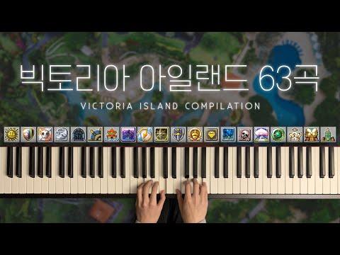 메이플스토리 빅토리아 아일랜드 피아노 63곡(Maplestory Victoria Island 63 Tracks For Piano Solo)