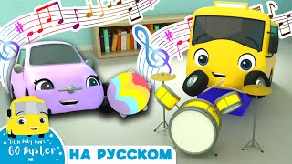 Бастер стал музыкантом Мультики для детей Автобус Бастер Детские Песни