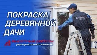 видео Покраска фасада домов и зданий в Москве и Московской области