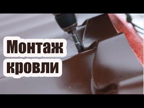 Как крепить металлочерепицу к обрешетке