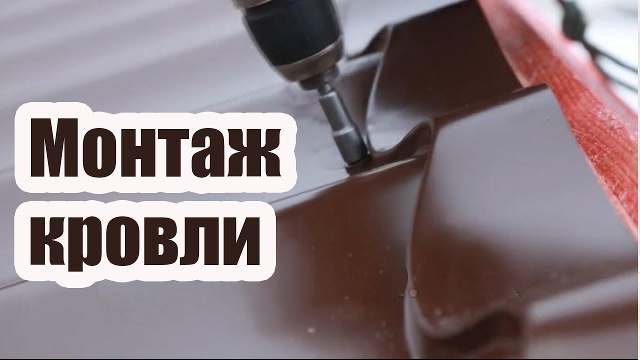 Монтаж фальцевой кровли - YouTube
