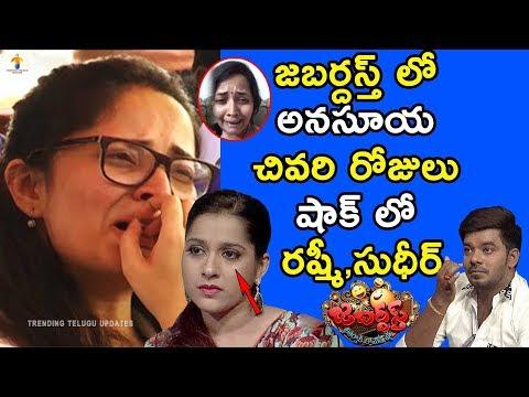 Anasuya Not Continue Anchoring In Jabardast Comedy Show | #SudigaliSudheer | Trending Telugu Updates
