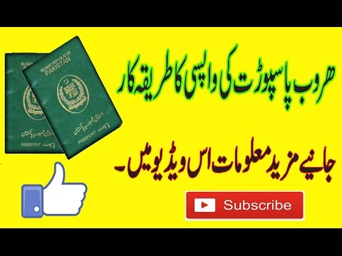 How To Get Back Passport If you  Have Haroob Saudi Arabia New Labour Law 2017 March