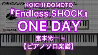 KOICHI DOMOTO『Endless SHOCK』劇中歌、堂本光一 / 神田沙也加 / 内博...
