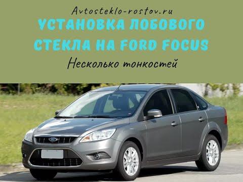 Замена лобового стекла Ford Focus