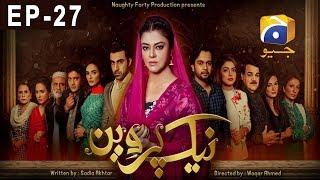 Naik Parveen - Episode 27 | HAR PAL GEO