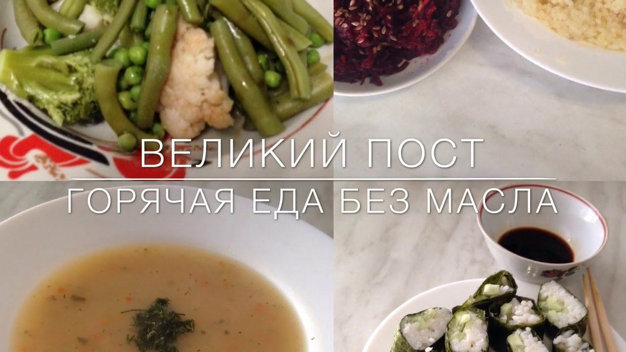 рецепты без масла в пост авиабилеты Ноябрьск