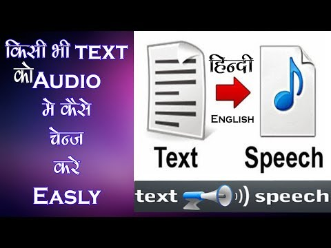 How to text to speech convert MP3 audio download easly
