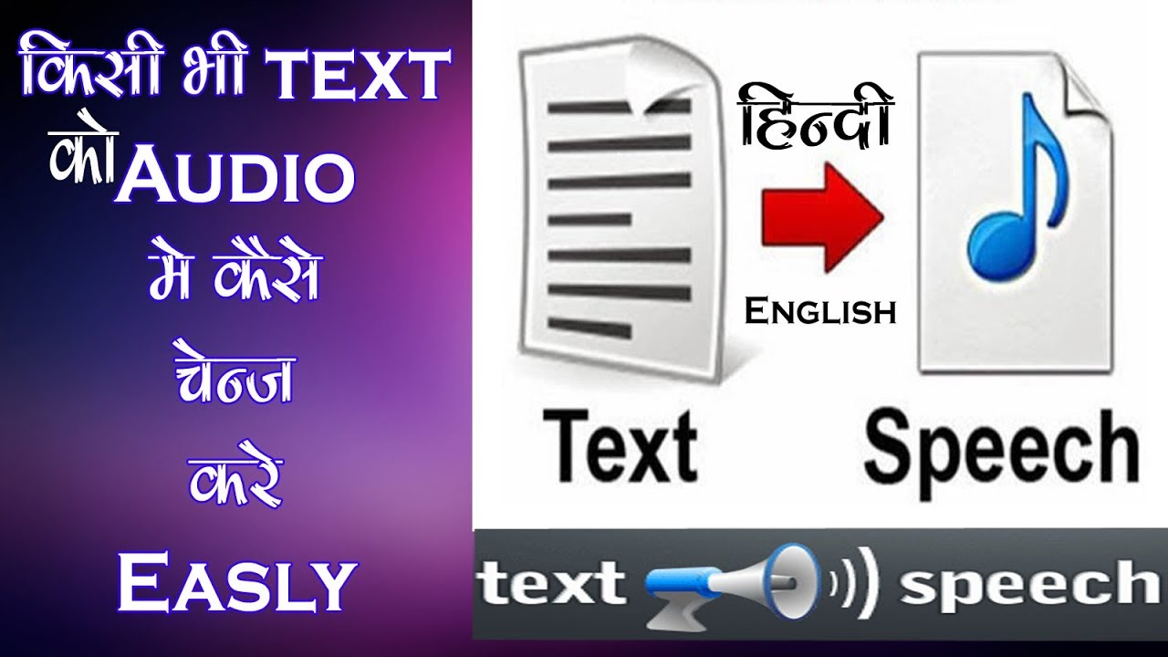How to text to speech convert mp3 audio download easly youtube.